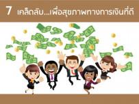 7 เคล็ดลับเพื่อสุขภาพทางการเงินที่ดี