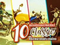 10 แบรนด์มอเตอร์ไซค์สไตล์คลาสสิก ที่มีจำหน่ายในประเทศไทย