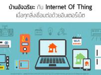 บ้านอัจฉริยะ กับ Internet Of Things...เมื่อทุกสิ่งเชื่อมต่อด้วยอินเทอร์เน็ต