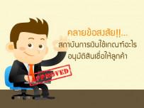 คลายข้อสงสัย!!...สถาบันการเงินใช้เกณฑ์อะไรอนุมัติสินเชื่อให้ลูกค้า