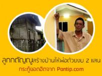 ลูกกตัญญูสร้างบ้านให้พ่อด้วยงบ 2 แสน - กระทู้ยอดฮิตจาก Pantip.com