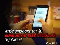 พกบัตรเครดิตหลายๆ ใบ สมัครบริการ SMS แจ้งเตือนไว้ ก็อุ่นใจดีนะ!