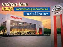 """คนรักรถ-ใช้รถ ควรรู้ """"บัตรเครดิตร่วมกับศูนย์บริการรถยนต์"""" มีเจ้าไหนในไทยบ้าง?"""