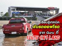 เรียนรู้เทคนิคขับรถออฟโรดจาก Guru ที่ Isuzu 4x4 Land