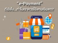 """""""e-Payment"""" ดียังไง...ทำไมเราควรใช้แทนเงินสด?"""