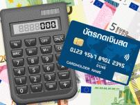 """""""สินเชื่อเงินสดส่วนบุคคล"""" แตกต่างจาก """"บัตรกดเงินสด"""" อย่างไร แล้วควรเลือกแบบไหนดี?"""