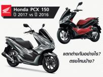 All New Honda PCX 150 ใหม่ แตกต่างกับ PCX รุ่นเก่า ตรงไหนบ้าง?