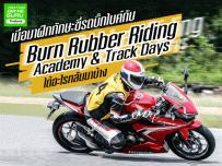 """เมื่อมาฝึกทักษะขี่รถบิ๊กไบค์กับ """"Burn Rubber Riding Academy & Track Days"""" ได้อะไรกลับมาบ้าง"""
