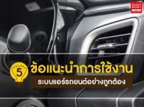 5 ข้อแนะนำ การใช้งานระบบแอร์รถยนต์อย่างถูกต้อง
