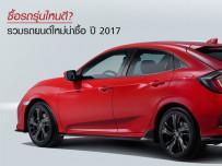 ซื้อรถรุ่นไหนดี? : รวมรถยนต์ใหม่น่าซื้อ ปี 2017