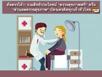 """คัดสรรให้!! รวมสิทธิประโยชน์ """"ตรวจสุขภาพฟรี"""" หรือ """"ส่วนลดตรวจสุขภาพ"""" บัตรเครดิตทุกเจ้าทั่วไทย"""