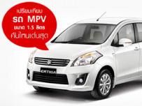 เปรียบเทียบรถ MPV ขนาด 1.5 ลิตร คันไหนเด่นสุด