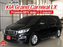 เจาะสเปค KIA Grand Carnival LX รถยนต์ Premium MPV รุ่นเริ่มต้นราคาสุดคุ้ม 1.3 ล้านบาท!