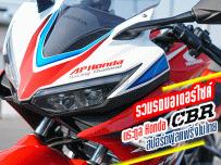 รวมรถมอเตอร์ไซค์ตระกูล Honda CBR สปอร์ตฟูลแฟริ่งในไทย