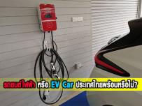รถยนต์ไฟฟ้า หรือ EV Car ประเทศไทยพร้อมหรือไม่?