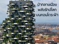 """ป่ากลางเมือง พลังรักษ์โลก บนคอนโดระฟ้า """"คอนโดต้นแบบที่เมืองไทยน่าจะมี"""""""
