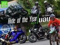 Ride of the Year 2019 โดย แอดบอม MotorBikeGuru Thailand / checkraka.com