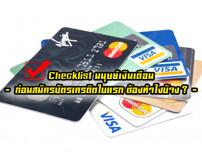 สมัครบัตรเครดิต : Checklist มนุษย์เงินเดือน ทำแล้วไม่ต้องรอ เช็คผลอนุมัติบัตรเครดิต ผ่านชัวร์ !