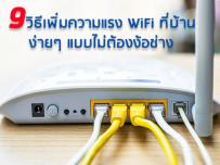 9 วิธีเพิ่มความแรง WiFi ที่บ้าน . . ง่ายๆ ไม่ต้องง้อช่าง