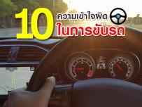 10 ความเข้าใจผิดในการขับรถ