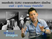 เผยเคล็ดลับ Guru: ใช้ Digital Marketing กับธุรกิจบ้าน-คอนโดยังไงให้เกิดประโยชน์สูงสุด