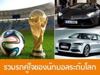 รวมรถคู่ใจของนักบอลระดับโลก