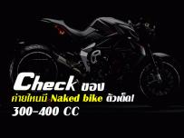 เช็คของ! ค่ายไหนมี Naked bike ตัวเด็ด! 300-400 ซีซี