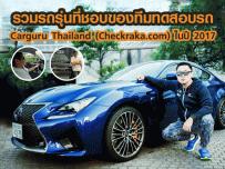 รวมรถรุ่นที่ชอบของทีมทดสอบรถ Car Guru Thailand (CheckRaka.com) ในปี 2017