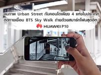 ชมภาพ Urban Street กับคอนโด 4 แห่งในเมืองไทยมีทางเชื่อมติด BTS Sky Walk ถ่ายด้วย Huawei P10