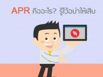 APR คืออะไร? รู้ไว้อย่าให้เสีย