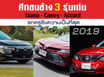 ศึกชนช้าง 3 รุ่นเด่น Teana - Camry - Accord รถหรูชิงความเป็นที่สุด 2019