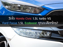 วัดใจ Honda Civic 1.5L Turbo VS Ford Focus 1.5L Ecoboost คุณจะเลือกใคร?