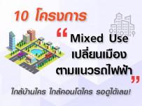 10 โครงการ Mixed Use เปลี่ยนเมือง ตามแนวรถไฟฟ้า ใกล้บ้านใคร ใกล้คอนโดใคร รอดูได้เลย!