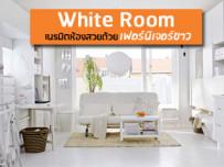 White Room เนรมิตห้องสวยด้วยเฟอร์นิเจอร์สีขาว