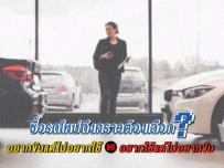 """ซื้อรถใหม่ถึงคราวต้องเลือก """"อยากขับแต่ไม่อยากใช้"""" VS """"อยากใช้แต่ไม่อยากขับ"""""""