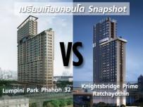 """เปรียบเทียบ Snapshot คอนโด """"Lumpini Park Phahon 32"""" VS """"Knightsbridge Prime Ratchayothin"""""""