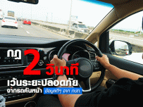 กฎ 2 วินาที เว้นระยะปลอดภัยจากรถคันหน้า ข้อมูลดีๆ จาก กปถ.
