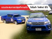 รวมประสบการณ์สุดท้าทายกับ โตโยต้า ไฮลักซ์ รีโว่ (Toyota Hilux Revo)