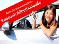 ซื้อประกันภัยรถยนต์อย่าใจเร็ว : 8 ข้อแนะนำที่ต้องอ่านก่อนซื้อ