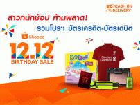 """สาวกนักช้อป ห้ามพลาด! รวมโปรฯ บัตรเครดิต-บัตรเดบิต """"Shopee 12.12 BIRTHDAY SALE"""""""