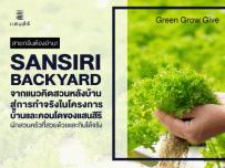 """""""Sansiri Backyard"""" จากแนวคิดสวนหลังบ้าน สู่การทำได้จริงให้ลูกบ้านในหลายโครงการบ้าน - คอนโดของแสนสิริ"""