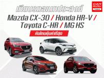 เปรียบเทียบรถอเนกประสงค์ Mazda CX-30, Honda HR-V, Toyota C-HR และ MG HS คันไหนคุ้มค่าที่สุด