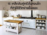 15 เคล็ดลับคู่ครัวในคอนโด ที่ทำให้ชีวิตง่ายขึ้นเยอะ