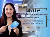 รีวิวเปิดบัญชีผ่านกรุงไทยออนบอร์ดดิ้ง จาก ธ.กรุงไทย : หมดเวลาของความยุ่งยาก และไม่ต้องรอนานอีกต่อไป