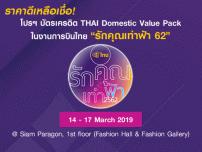 """ราคาดีเหลือเชื่อ! รวมโปรฯ บัตรเครดิต """"THAI Domestic Value Pack"""" ในงานการบินไทย """"รักคุณเท่าฟ้า 2562"""""""