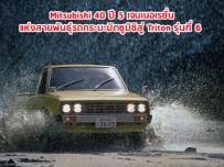 Mitsubishi 40 ปี 5 เจเนอเรชั่นแห่งสายพันธุ์รถกระบะมิตซูบิชิสู่ Triton รุ่นที่ 6