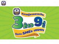 """ความรู้ทางการเงิน """"3 ก้าว 9 รู้ สู่ธุรกิจ SMEs เกษตร"""""""
