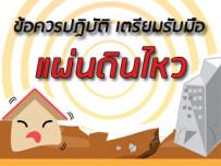 ข้อควรปฏิบัติเตรียมรับมือแผ่นดินไหว