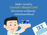 """รู้หรือไม่? จ่ายภาษีด้วย """"บัตรเครดิต MasterCard"""" ไม่ต้องจ่ายเงินสด แถมได้แต้มสะสม.. หนึ่งเดียวในตลาดที่ได้แบบนี้"""