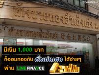 มีเงิน 1,000 บาท ก็ออมทองกับฮั่วเซ่งเฮงได้ง่ายๆ ผ่าน Line Finance